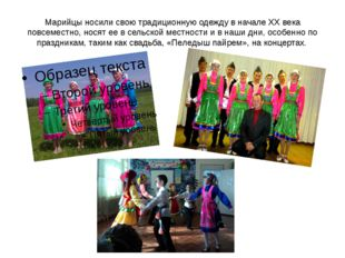 Марийцы носили свою традиционную одежду в начале ХХ века повсеместно, носят е