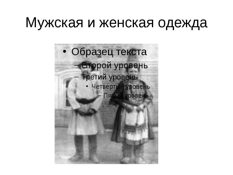 Мужская и женская одежда