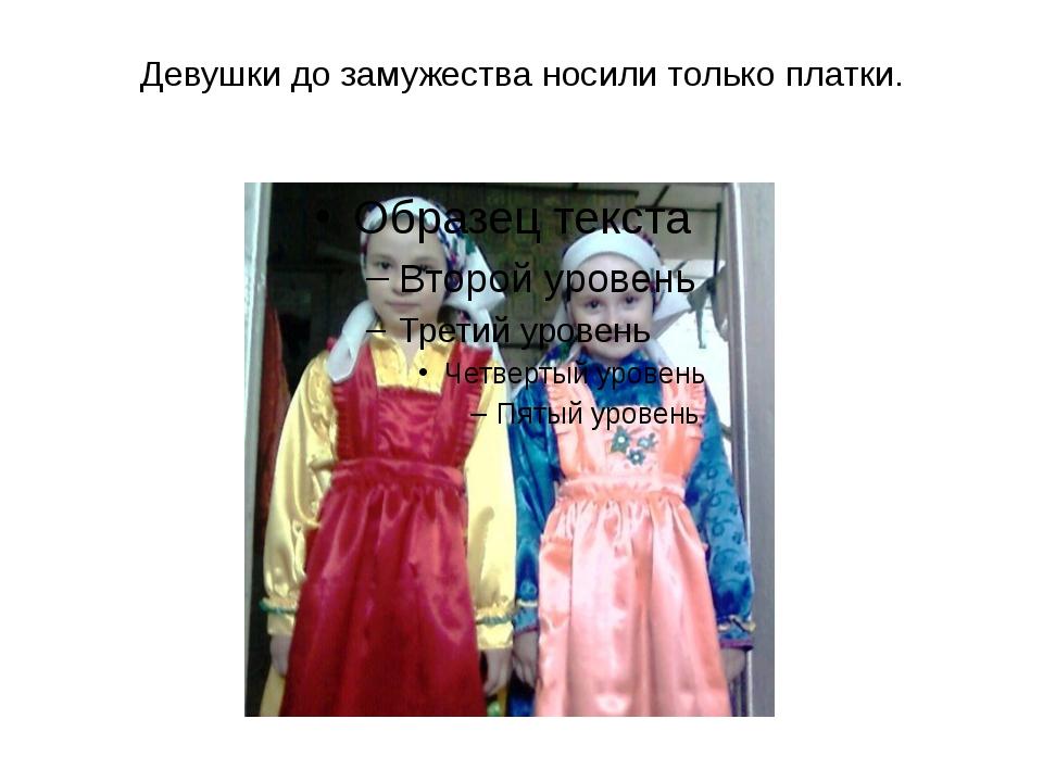 Девушки до замужества носили только платки.