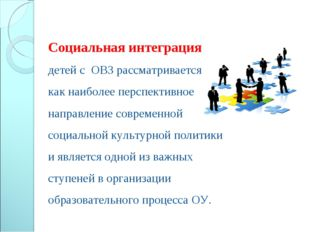 Социальная интеграция детей с ОВЗ рассматривается как наиболее перспективное