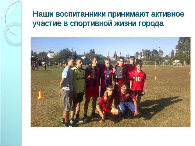Наши воспитанники принимают активное участие в спортивной жизни города