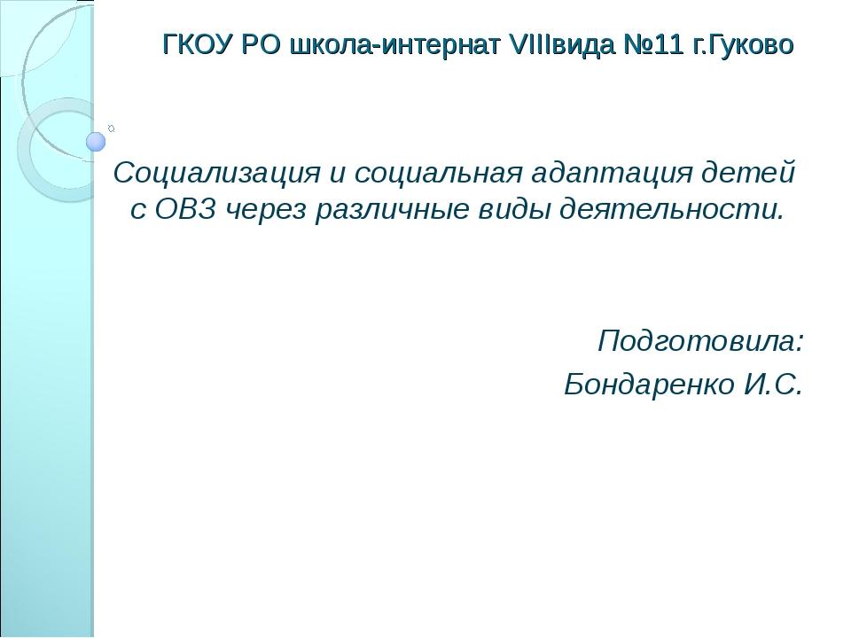 ГКОУ РО школа-интернат VIIIвида №11 г.Гуково Социализация и социальная адапта...