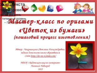 Мастер-класс по оригами «Цветок из бумаги» (пошаговый процесс изготовления) А