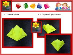 Сгибаем уголки. Складываем треугольники. © Фокина Лидия Петровна