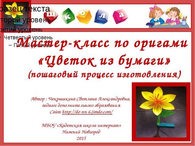 Мастер-класс по оригами «Цветок из бумаги» (пошаговый процесс изготовления) А...