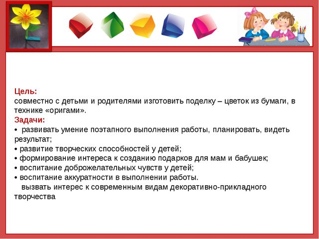Цель: совместно с детьми и родителями изготовить поделку – цветок из бумаги,...