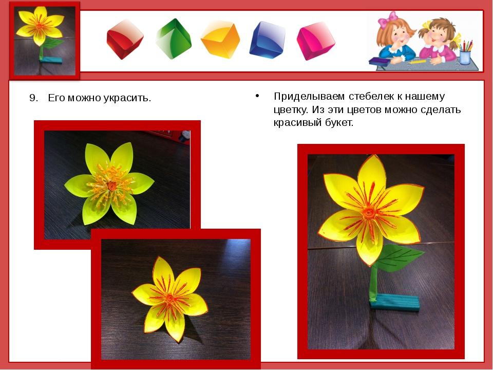 Его можно украсить. Приделываем стебелек к нашему цветку. Из эти цветов можно...
