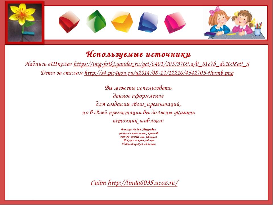 Используемые источники Надпись «Школа» https://img-fotki.yandex.ru/get/6401/2...
