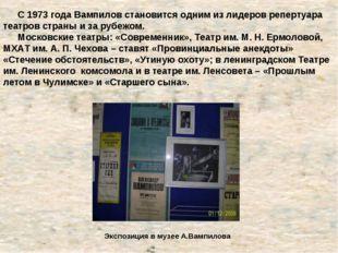 С 1973 года Вампилов становится одним из лидеров репертуара театров страны и