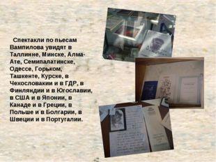 Спектакли по пьесам Вампилова увидят в Таллинне, Минске, Алма-Ате, Семипалат