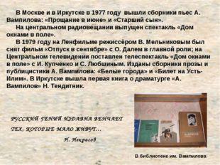 В Москве и в Иркутске в 1977 году вышли сборники пьес А. Вампилова: «Прощани