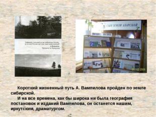 Короткий жизненный путь А. Вампилова пройден по земле сибирской. И на все вр