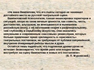 «Не вина Вампилова, что его пьесы сегодня не занимают достойного места на ру