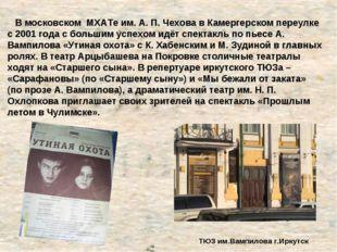 В московском МХАТе им. А. П. Чехова в Камергерском переулке с 2001 года с бо