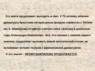 Его книги продолжают выходить в свет. К 75-летнему юбилею драматурга Иркутск