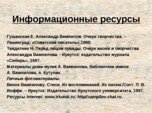 Информационные ресурсы Гушанская Е. Александр Вампилов. Очерк творчества. – Л