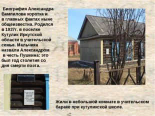 Биография Александра Вампилова коротка и в главных фактах ныне общеизвестна.
