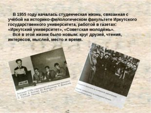 В 1955 году началась студенческая жизнь, связанная с учёбой на историко-фило