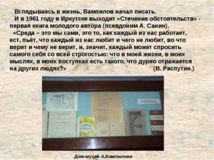 Вглядываясь в жизнь, Вампилов начал писать. И в 1961 году в Иркутске выходит