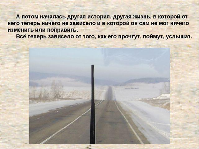 А потом началась другая история, другая жизнь, в которой от него теперь ниче...