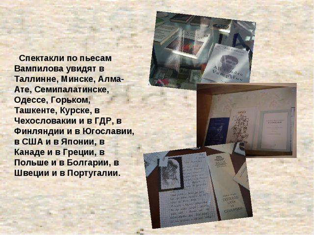 Спектакли по пьесам Вампилова увидят в Таллинне, Минске, Алма-Ате, Семипалат...