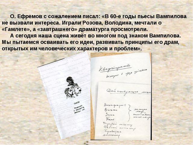 О. Ефремов с сожалением писал: «В 60-е годы пьесы Вампилова не вызвали интер...