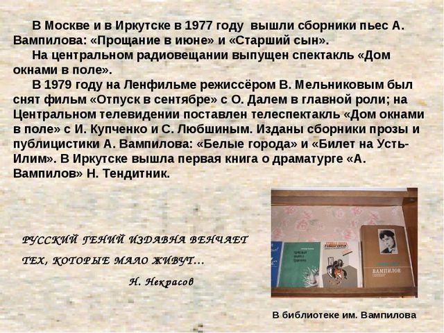 В Москве и в Иркутске в 1977 году вышли сборники пьес А. Вампилова: «Прощани...