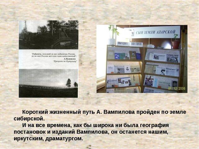 Короткий жизненный путь А. Вампилова пройден по земле сибирской. И на все вр...