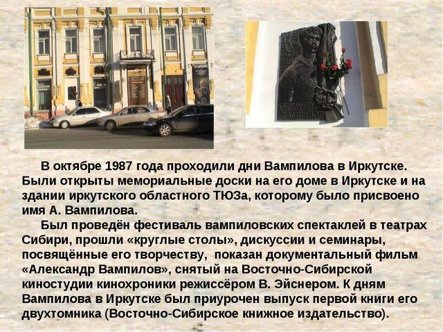 В октябре 1987 года проходили дни Вампилова в Иркутске. Были открыты мемориа...