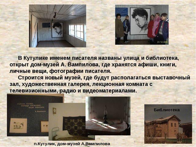 В Кутулике именем писателя названы улица и библиотека, открыт дом-музей А. В...