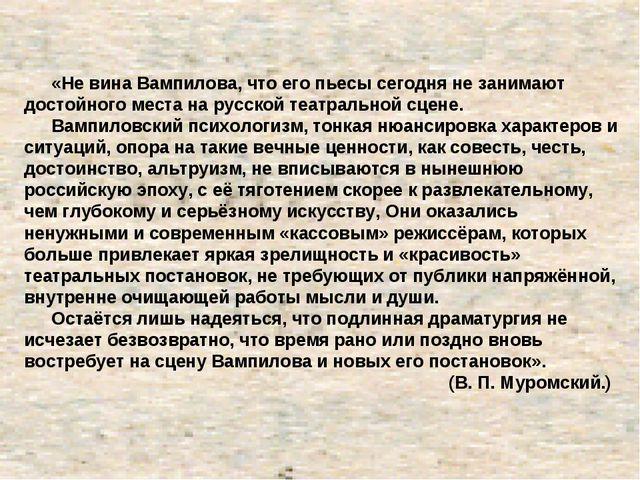 «Не вина Вампилова, что его пьесы сегодня не занимают достойного места на ру...