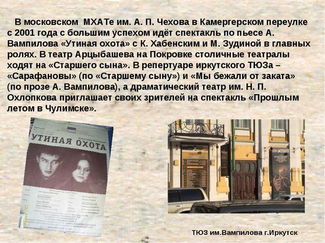 В московском МХАТе им. А. П. Чехова в Камергерском переулке с 2001 года с бо...