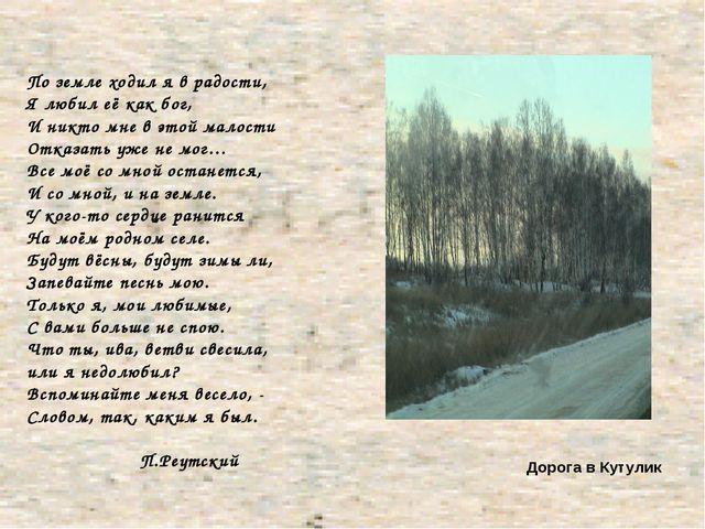 По земле ходил я в радости, Я любил её как бог, И никто мне в этой малости От...