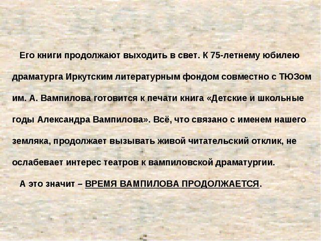 Его книги продолжают выходить в свет. К 75-летнему юбилею драматурга Иркутск...