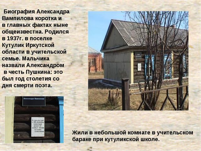Биография Александра Вампилова коротка и в главных фактах ныне общеизвестна....