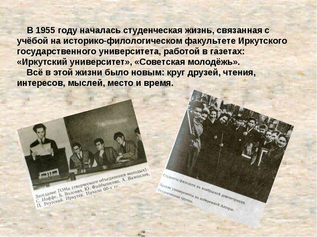 В 1955 году началась студенческая жизнь, связанная с учёбой на историко-фило...