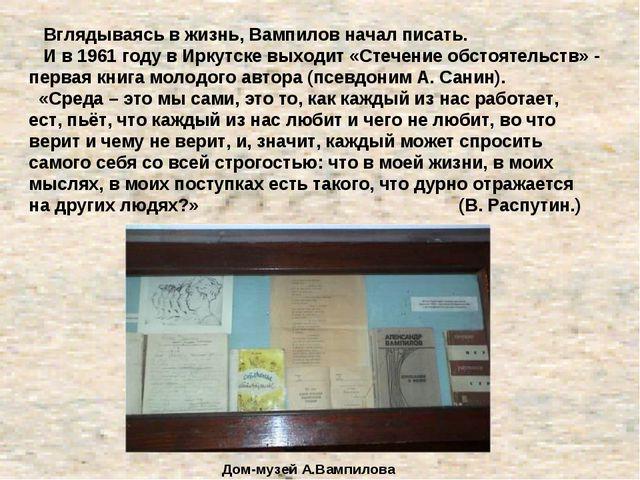 Вглядываясь в жизнь, Вампилов начал писать. И в 1961 году в Иркутске выходит...