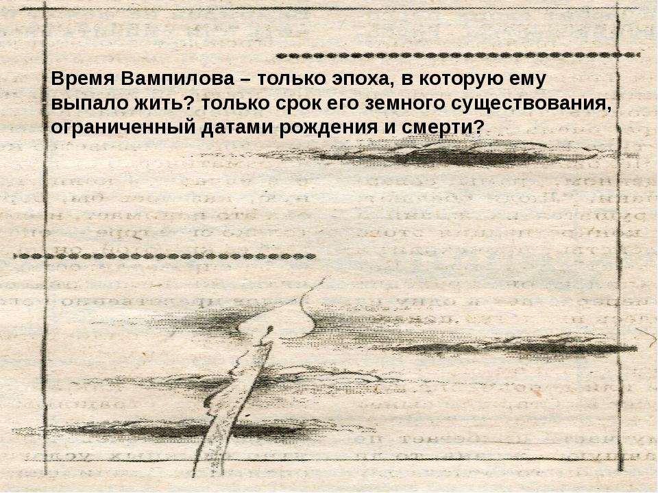 Время Вампилова – только эпоха, в которую ему выпало жить? только срок его зе...