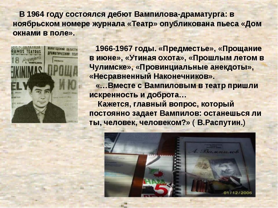 В 1964 году состоялся дебют Вампилова-драматурга: в ноябрьском номере журнал...
