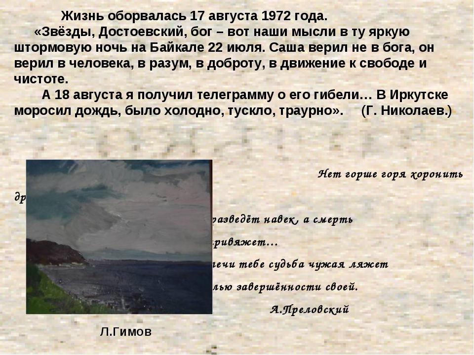 Жизнь оборвалась 17 августа 1972 года. «Звёзды, Достоевский, бог – вот наши...