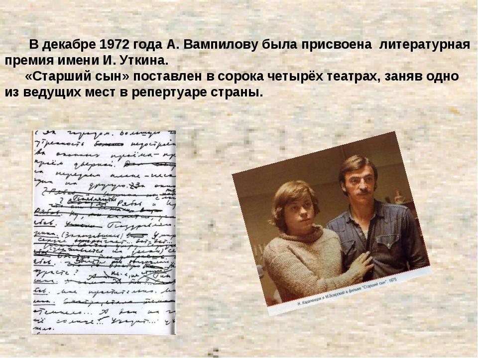 В декабре 1972 года А. Вампилову была присвоена литературная премия имени И....