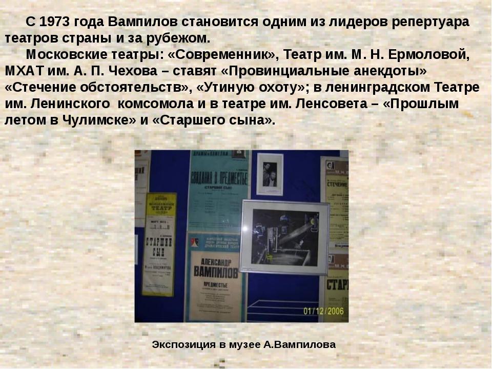 С 1973 года Вампилов становится одним из лидеров репертуара театров страны и...