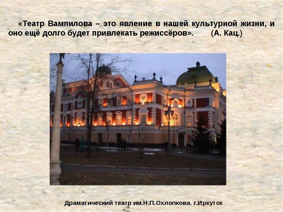 «Театр Вампилова – это явление в нашей культурной жизни, и оно ещё долго буд...