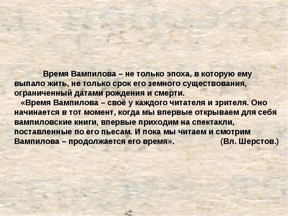 Время Вампилова – не только эпоха, в которую ему выпало жить, не только срок...