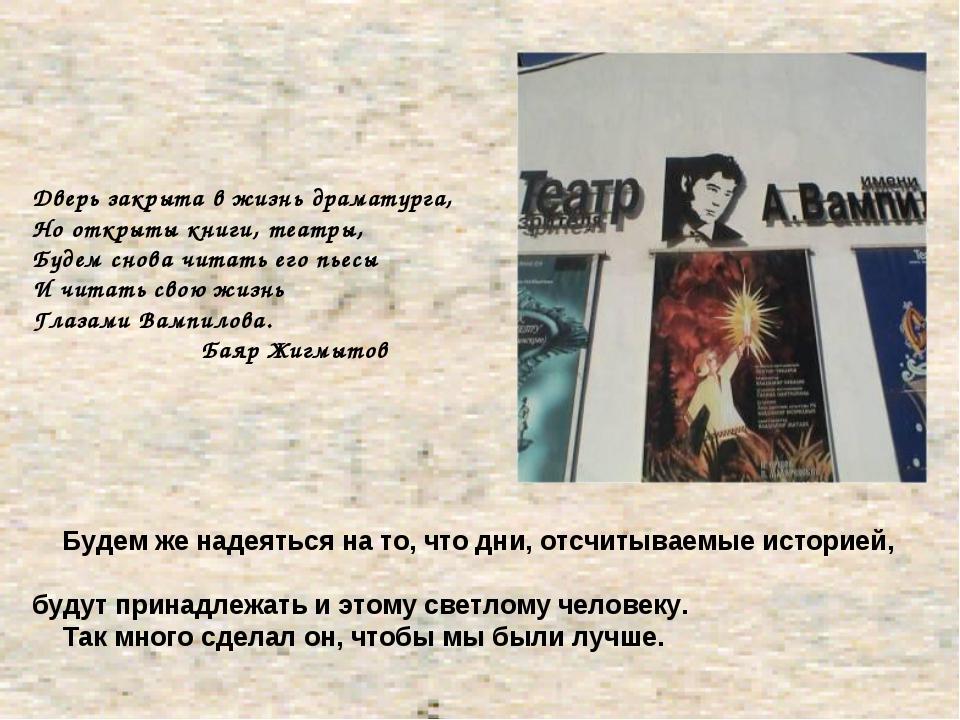 Дверь закрыта в жизнь драматурга, Но открыты книги, театры, Будем снова чита...