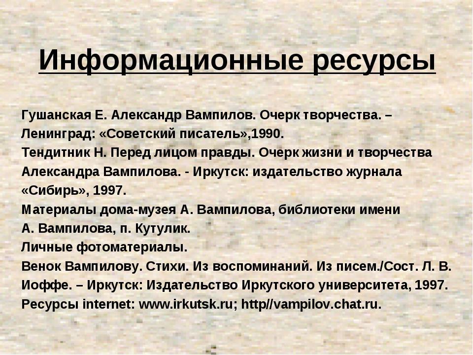 Информационные ресурсы Гушанская Е. Александр Вампилов. Очерк творчества. – Л...