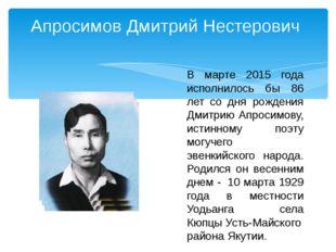 Апросимов Дмитрий Нестерович В марте 2015 года исполнилось бы 86 лет со дня
