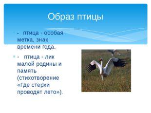 Образ птицы -птица - особая метка, знак времени года. -птица - лик мало