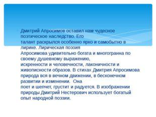 Дмитрий Апросимов оставил нам чудесное поэтическое наследство. Его талант рас