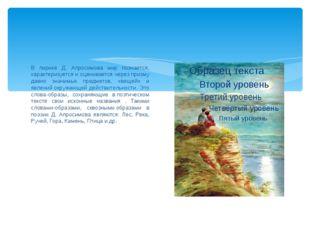 В лирике Д. Апросимова мир познается, характеризуется и оценивается через пр
